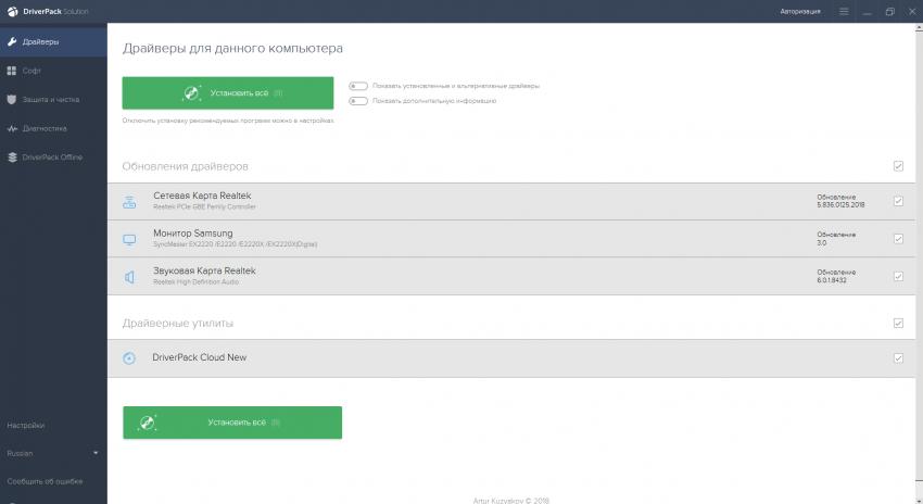 ДрайверПак Солюшен Онлайн: обзор программы